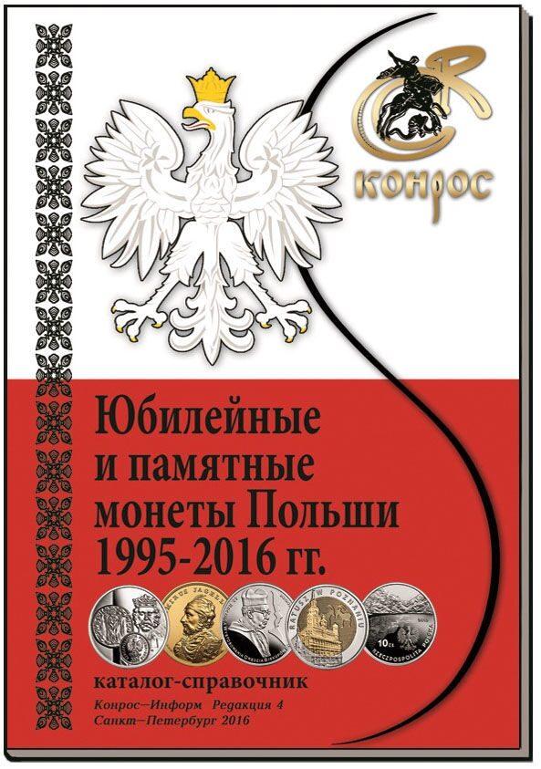 Монеты каталог справочник