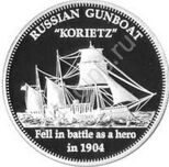 "Гон-Конг 1 доллар 2013г. Канонерская лодка ""Кореец"" Ag Proof"